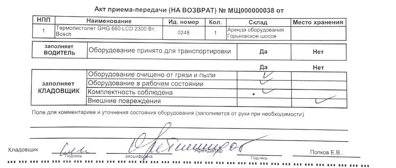 Акт приема-передачи арендованного инструмента в Петровиче
