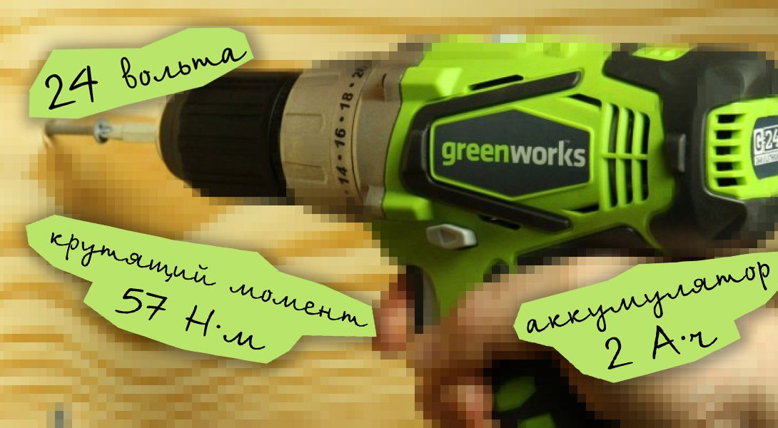 Greenworks G24DD