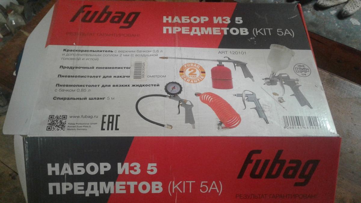 Оснастка Fubag 120101