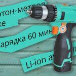 Дрель-шуруповерт Sturm! CD3314LP