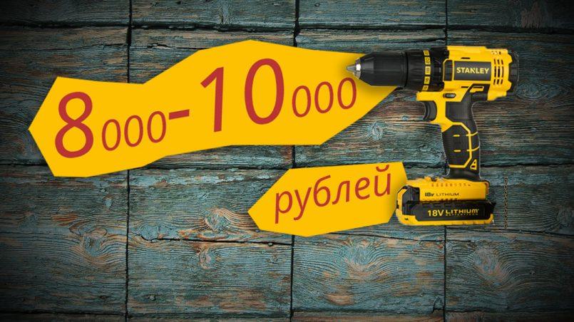 Шуруповерты от 8 до 10 тысяч рублей
