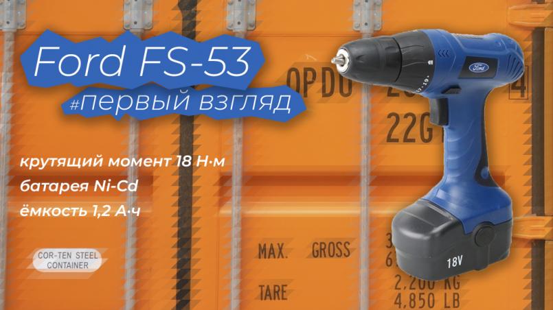 FORD FS-53