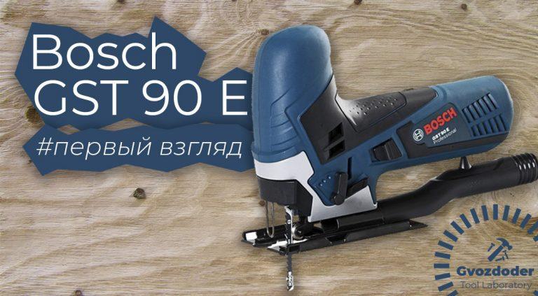 лобзик bosch-GST 90 E 1