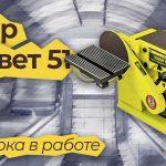 Шлифовальный станок Энкор Корвет 51