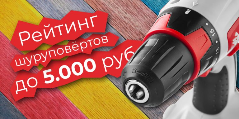 Рейтинг: 12 шуруповёртов на 18 Вольт за 5000 рублей